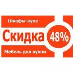 Скидка 48% на мебель